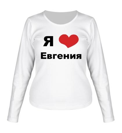 Женский лонгслив Я люблю Евгения