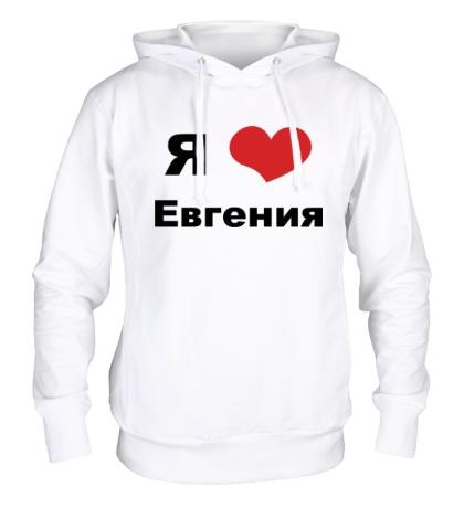 Толстовка с капюшоном Я люблю Евгения