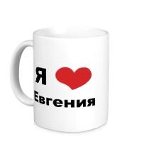 Керамическая кружка Я люблю Евгения