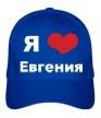 Бейсболка «Я люблю Евгения» - Фото 1