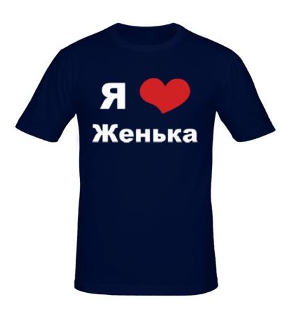 Мужская футболка Я люблю Женька