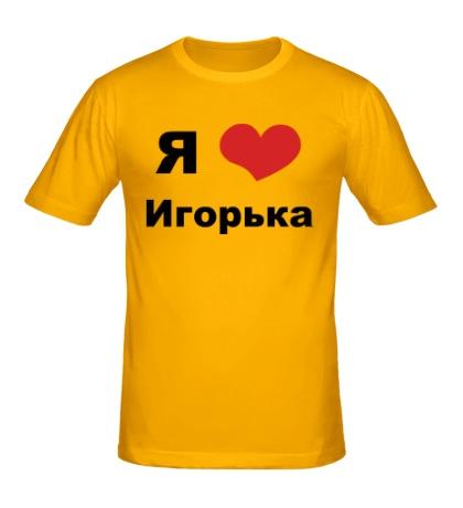 Мужская футболка Я люблю Игорька