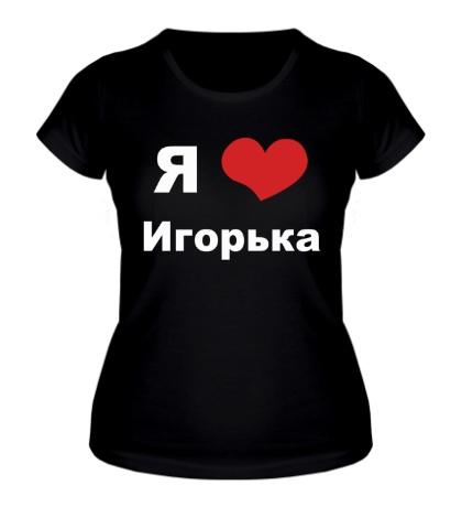 Женская футболка Я люблю Игорька
