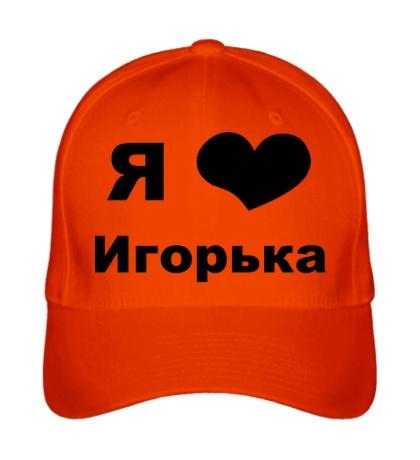 Бейсболка «Я люблю Игорька»