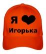 Бейсболка «Я люблю Игорька» - Фото 1