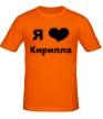 Мужская футболка «Я люблю Кирилла» - Фото 1