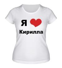 Женская футболка Я люблю Кирилла