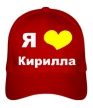 Бейсболка «Я люблю Кирилла» - Фото 1