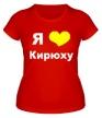 Женская футболка «Я люблю Кирюху» - Фото 1