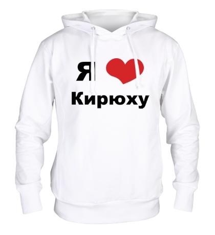 Толстовка с капюшоном «Я люблю Кирюху»