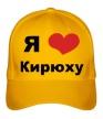 Бейсболка «Я люблю Кирюху» - Фото 1