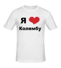 Мужская футболка Я люблю Колямбу