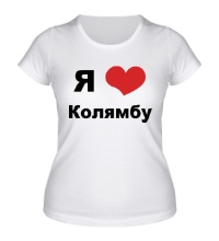 Женская футболка Я люблю Колямбу