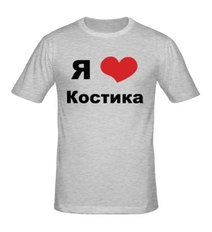 Мужская футболка Я люблю Костика