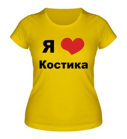 Женская футболка Я люблю Костика