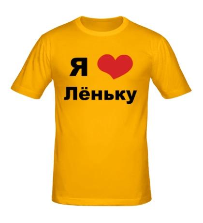 Мужская футболка Я люблю Лёньку