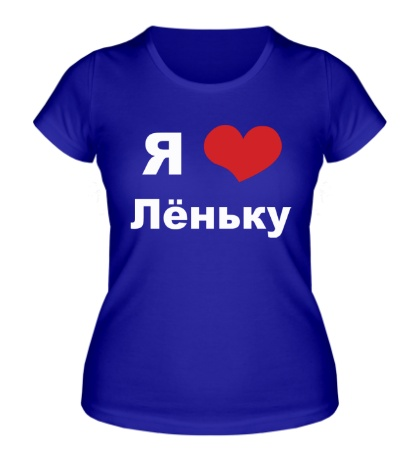 Женская футболка Я люблю Лёньку