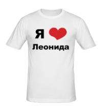 Мужская футболка Я люблю Леонида