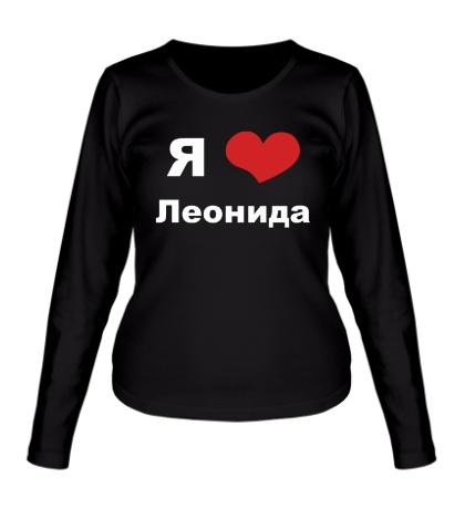 Женский лонгслив Я люблю Леонида