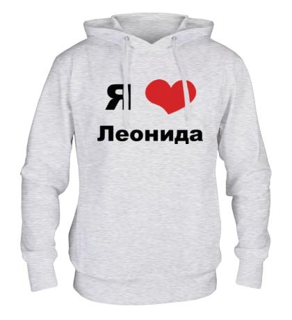 Толстовка с капюшоном Я люблю Леонида