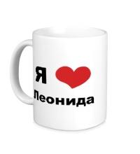 Керамическая кружка Я люблю Леонида