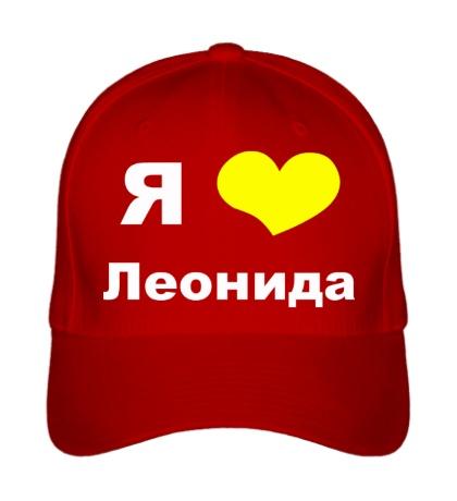 Бейсболка Я люблю Леонида