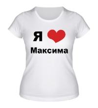 Женская футболка Я люблю Максима