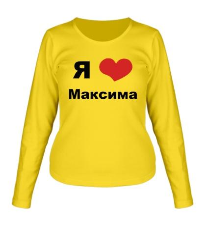Женский лонгслив Я люблю Максима