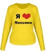 Женский лонгслив «Я люблю Максима» - Фото 1