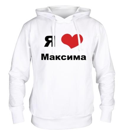 Толстовка с капюшоном Я люблю Максима