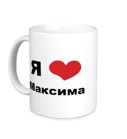 Керамическая кружка Я люблю Максима