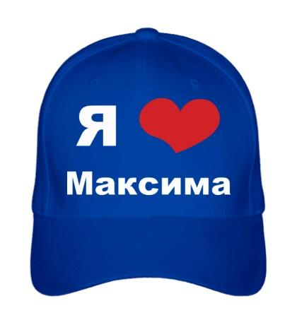 Бейсболка Я люблю Максима