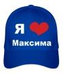 Бейсболка «Я люблю Максима» - Фото 1