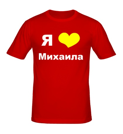 Мужская футболка Я люблю Михаила
