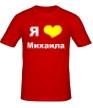 Мужская футболка «Я люблю Михаила» - Фото 1