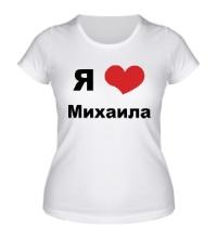 Женская футболка Я люблю Михаила