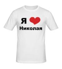 Мужская футболка Я люблю Николая