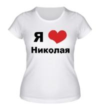 Женская футболка Я люблю Николая