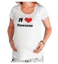 Футболка для беременной Я люблю Николая