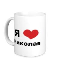 Керамическая кружка Я люблю Николая