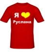 Мужская футболка «Я люблю Руслана» - Фото 1