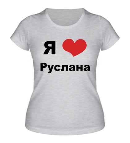 Женская футболка Я люблю Руслана