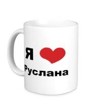 Керамическая кружка Я люблю Руслана