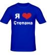 Мужская футболка «Я люблю Степана» - Фото 1