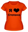 Женская футболка «Я люблю Степана» - Фото 1