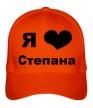 Бейсболка «Я люблю Степана» - Фото 1