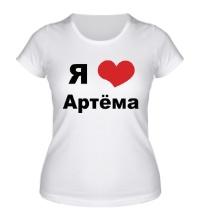 Женская футболка Я люблю Артёма