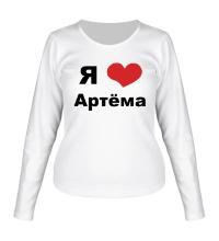 Женский лонгслив Я люблю Артёма