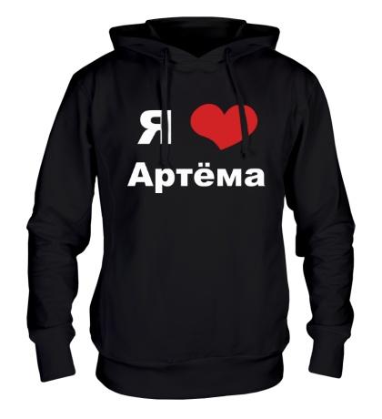 Толстовка с капюшоном Я люблю Артёма