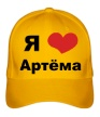 Бейсболка «Я люблю Артёма» - Фото 1